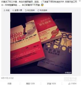 Ariel Lin gave Vic Chou three books to officially welcome him in Shanghai.